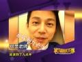 《家庭幽默录像片花》20140309 预告 刘仪伟说唱Rap 何炅无奈遭遇飞机晚点
