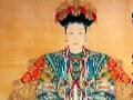 清东陵里说后宫 康熙篇