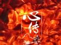 舌尖上的中国第2季第2集:心传