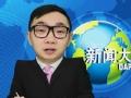 """新闻大脸播:""""脸基尼""""青岛海边流行"""