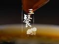 舌尖上的中国第2季第7集:三餐