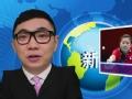 新闻大脸播:男子欲与日本女明星合影遭毒打