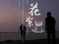 舌尖上的中国第2季第8集:花絮