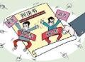 中国打黑第一案之公正的判决