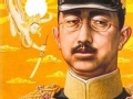 解码裕仁天皇(四)