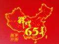 庆祝新中国成立65周年 中国海上装备发展世界瞩目