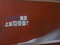 APEC能否上演习安会