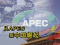 从APEC看中国崛起