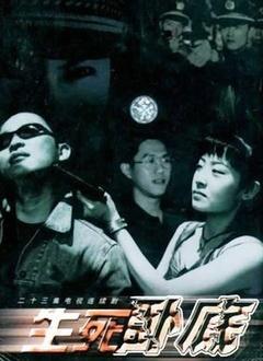 天使行动[2000]
