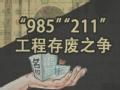 """""""985""""""""211""""工程存废之争"""