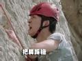 《极速前进中国版第一季片花》20141205 预告 郑伊健攀岩失足遇险 群星潜水浪漫寻宝