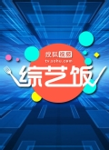 搜狐视频综艺饭