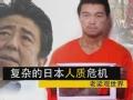 复杂的日本人质危机