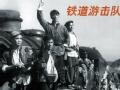红色经典之铁道游击队