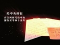 邓小平遗物故事 辞职信