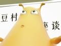 吃饭睡觉打豆豆第1季第25集