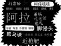 寻找上海话