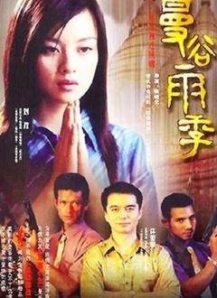 曼谷雨季(全22集)
