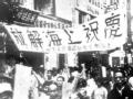 接管大上海(1)
