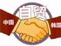 中韩自贸协定