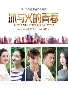 冰与火的青春DVD版