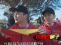 《极速前进中国版第二季片花》逗比集锦 筷子兄弟犯二扯后腿 自嘲互坑猛曝金句