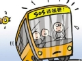 公交车里的生死一线