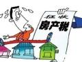 开征房地产税还有多远