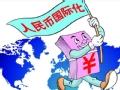 人民币国际化的谋与势