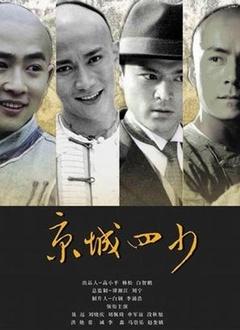 京城四少[2004]