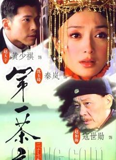 第一茶庄(全27集)