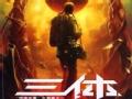 中国科幻 走出落寞