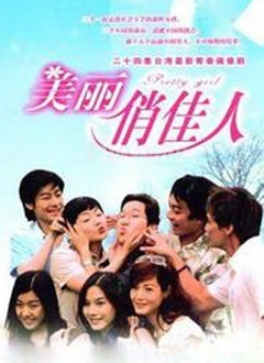 美丽俏佳人[2003]