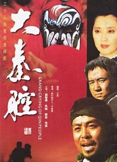 大秦腔(全33集)