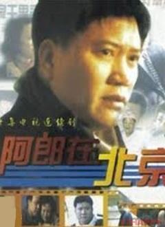 阿郎在北京(30集完)