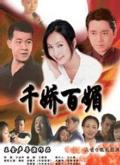千娇百媚(电视剧)