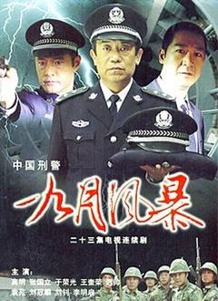 中國刑警之九月風暴