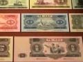 解密第二套人民币