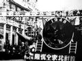 1949城市接管之沈阳除爆