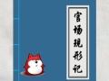 《搜天下片花》【明说吧片花】小狐吐槽官场现形记导视