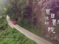 夏日流动影院(上)