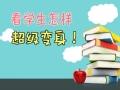 《搜天下片花》【明说吧片花】看学生怎样超级变身!