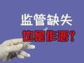《搜天下片花》【明说吧片花】医疗监管缺失也是作恶?