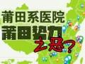 """《搜天下片花》【明说吧片花】莆田系属于""""野蛮生长""""?"""