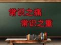 《搜天下片花》【明说吧片花】魏则西悲剧 常识之痛?