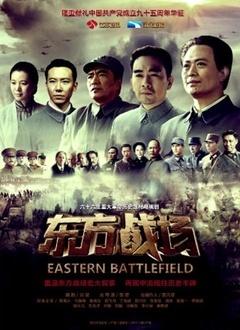 东方战场DVD版