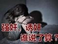 《搜天下片花》【明说吧片花】强奸、诱奸,谁说了算?