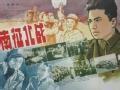 电影经典之南征北战