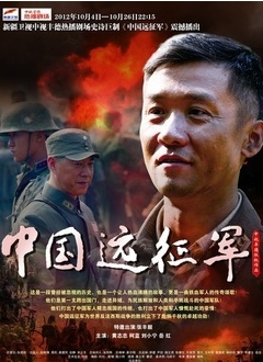中国远征军[电视剧](共45集全)