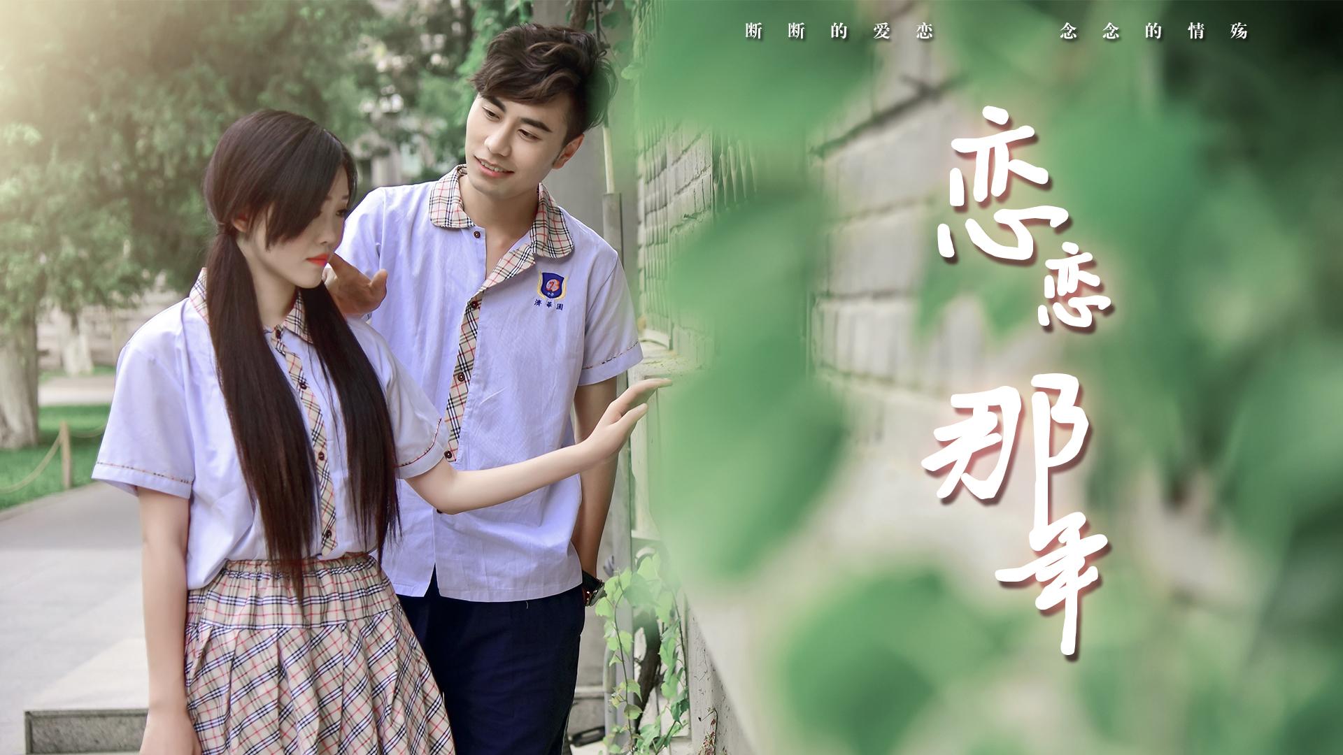 恋恋那年-电影-高清在线观看-搜狐视频会员